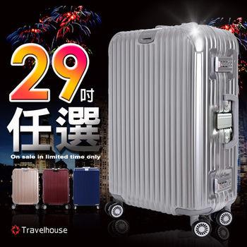 【Travelhouse】爵士鋁框 29吋PC鏡面行李箱(多色任選)