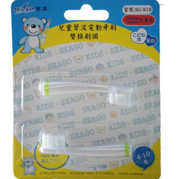 兒童音波牙刷專用刷頭(2支)SG-818