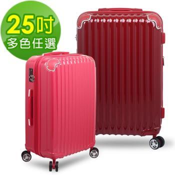 【Bogazy】愛戀巴黎 25吋PC鏡面可加大旅行箱(多色任選)