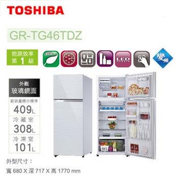 ★贈好禮★『TOSHIBA 東芝』409公升變頻玻璃鏡面雙門電冰箱 GR-TG46TDZ
