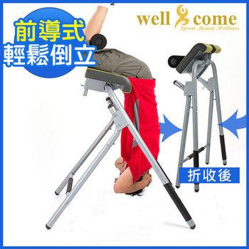 【好吉康 Well Come】台灣製創新前導式倒立機 加贈防護地墊