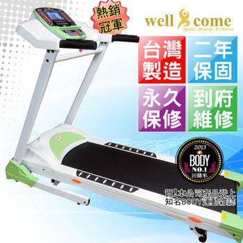 【好吉康 Well Come】台灣製二年保 可放平板 白精靈二代電動跑步機 T1850X