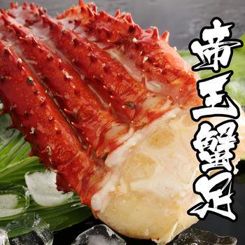 【海鮮世家】智利生凍巨肥帝王蟹腳*1付組(850g士10%)