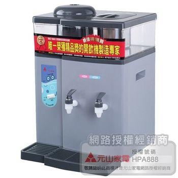 【買就送】元山微電腦蒸汽式溫熱開飲機 YS-9387DW