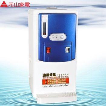 【買就送】元山全開水溫熱開飲機 YS-818DW