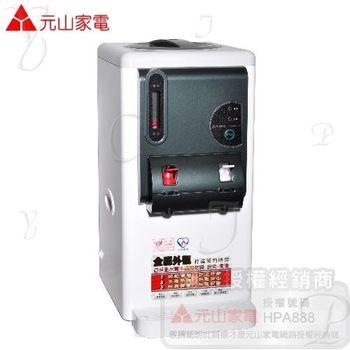 【買就送】元山全開水溫熱開飲機 YS-816DW