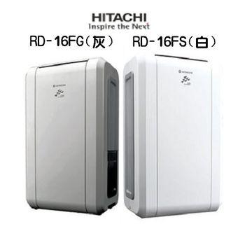 【HITACHI日立】8公升感溫適濕除濕機RD-16FS(白)/RD-16FG(灰)