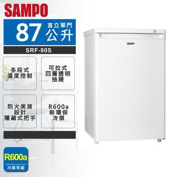 【SAMPO聲寶】 87L直立式冷凍櫃(SRF-90S)