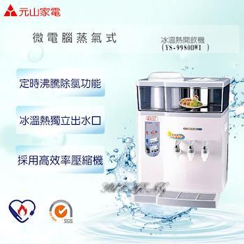 【元山】微電腦蒸汽式冰溫熱開飲機 YS-9980DWI