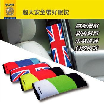 【安伯特】車用超大安全帶好眠枕(德國風 英倫風 地中海風 波羅的海風) 汽車安全帶護套