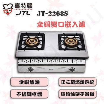 喜特麗 JT-2268S(LPG) 全銅爐頭雙口嵌入爐-桶裝