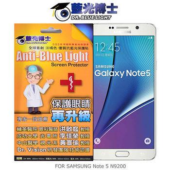 【藍光博士】 Samsung Note 5 N9200 / N9208 抗藍光淡橘色保護貼