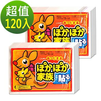 【POKA袋鼠家族】12HR可貼式暖暖貼/暖暖包(120入)