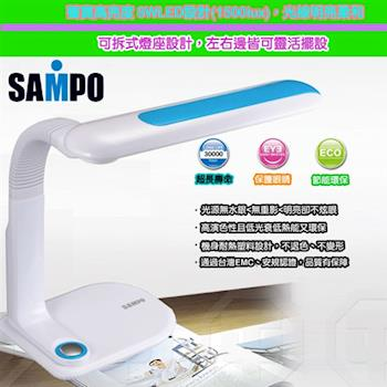 【SAMPO 聲寶】8W可調光旋轉觸控式LED檯燈(LH-U1505EL)