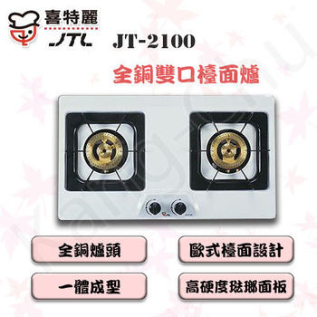 喜特麗 JT-2100(LPG) 全銅爐頭雙口檯面爐-桶裝