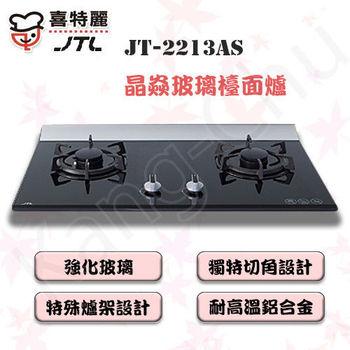 喜特麗 JT-2213AS(LPG) 晶焱強化玻璃檯面爐-桶裝