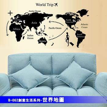 任-B-062創意生活系列-世界地圖大尺寸高級創意壁貼 / 牆貼
