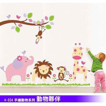 任-A-034手繪動物系列-動物夥伴大尺寸高級創意壁貼 / 牆貼