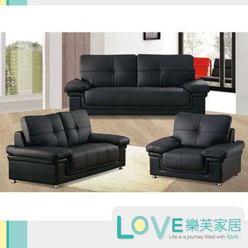LOVE樂芙 310黑色皮沙發(1+2+3人)