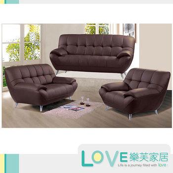 LOVE樂芙 307咖啡色皮沙發(1+2+3人)