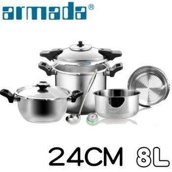 ARMADA8公升快鍋+4公升快鍋+24CM不鏽鋼雙層調理鍋組+不鏽鋼湯杓