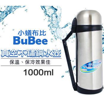 名典不鏽鋼真空保冰/保溫瓶水壺1.0L(附背帶)