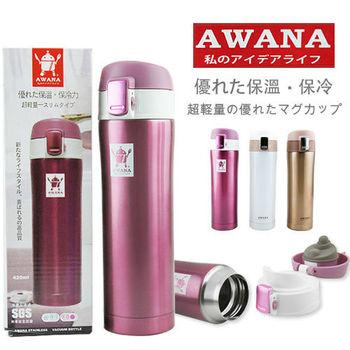 【AWANA】真空彈跳保溫杯-420ml