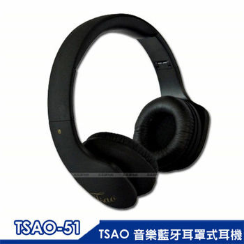 TSAO 音樂藍牙耳罩式耳機 (TSAO-51)
