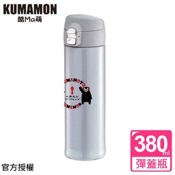 【酷ma萌 kumamon】熊本熊 超輕量彈蓋保溫瓶-380ml