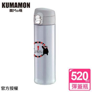 【酷ma萌 kumamon】熊本熊 超輕量彈蓋保溫瓶 520ml