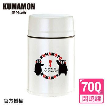 【酷ma萌 kumamon】熊本熊 #316不鏽鋼極緻燜燒罐 700ml