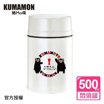 【酷ma萌 kumamon】熊本熊 #316不鏽鋼極緻燜燒罐500ml