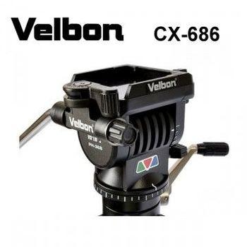 VELBON CX-686 雙向油壓雲台三腳架 展開約168CM (附腳架背帶)