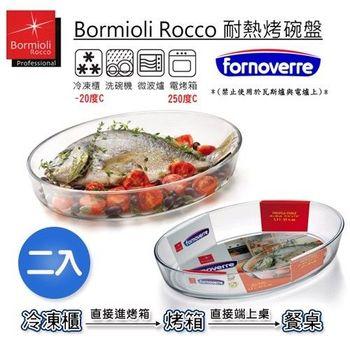 【Bormioli Rocco】義大利耐熱烤碗盤(橢圓二入)