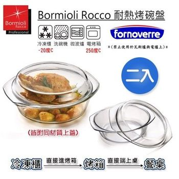 【Bormioli Rocco】義大利耐熱烤碗盤(圓型附蓋二入).