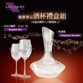 【Lucaris】極樂曼谷酒杯禮盒組(水晶高腳杯x2+醒酒瓶x1)