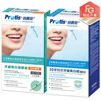 全新包裝-Protis普麗斯3D牙托式牙齒美白體驗組+凝膠補充包