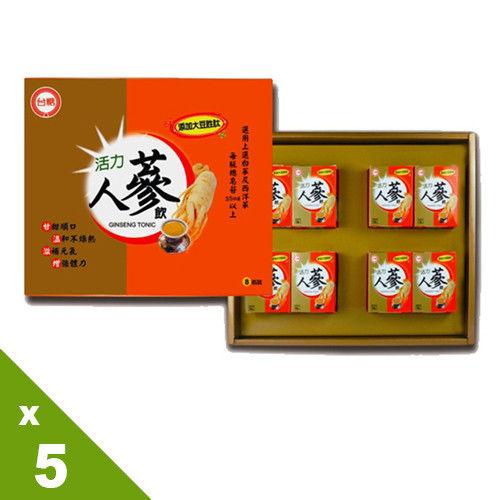【台糖】活力人蔘飲禮盒8入裝(5盒/組)
