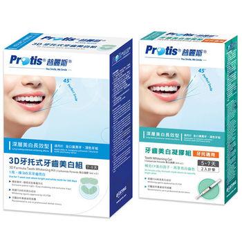 全新包裝-Protis普麗斯3D牙托式牙齒美白進階組+凝膠補充包