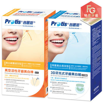 全新包裝-Protis普麗斯3D牙托式牙齒美白體驗組+美白棒