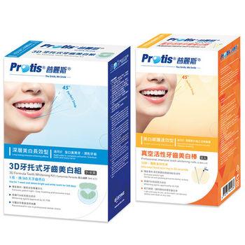 全新包裝-Protis普麗斯3D牙托式牙齒美白進階組+美白棒