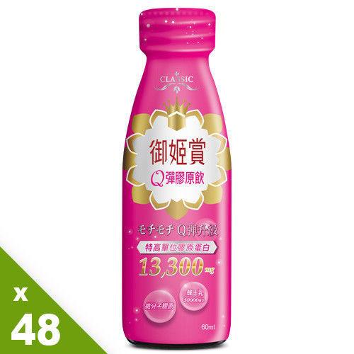 【維他露】源穎生技 御姬賞Q彈膠原飲48瓶