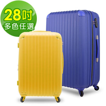 【Landisun】玩色主義 28吋經典主打色ABS加大霧面行李箱(多色任選)