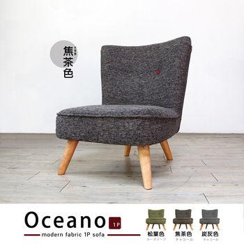 H&D 歐洛拉麻織日式單人沙發(3色)