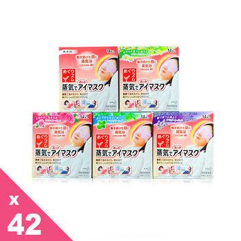日本原裝 花王 蒸氣溫感 眼罩 (42枚入/無盒裝)