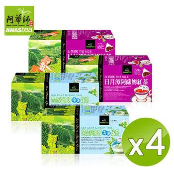 阿華師@黃金超油切綠茶2盒、日月潭阿薩姆紅茶2盒【茶包組合】