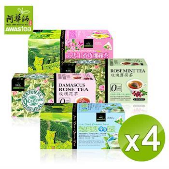 阿華師@玫瑰花茶、玫瑰薄荷茶、大馬士革玫瑰綠、超油切綠茶【茶包組合】