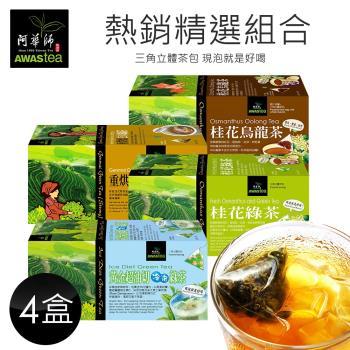 阿華師@黃金超油切綠茶.烏龍綠茶.  桂花綠茶.重烘焙玄米綠茶【茶包組合】
