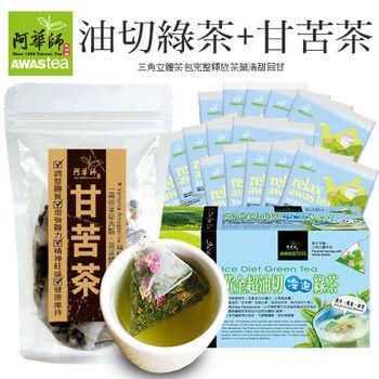阿華師@黃金超油切綠茶+健康甘苦茶
