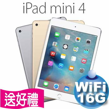 Apple iPad mini 4 16GB 7.9吋平板電腦 WiFi